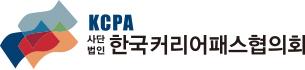 한국커리어패스협의회